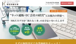 ネット通販、EC会社