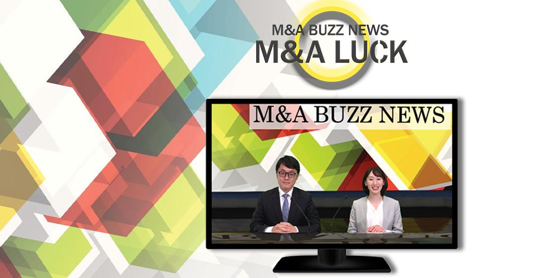 """M&Aニュース番組""""M&ALUCK"""""""
